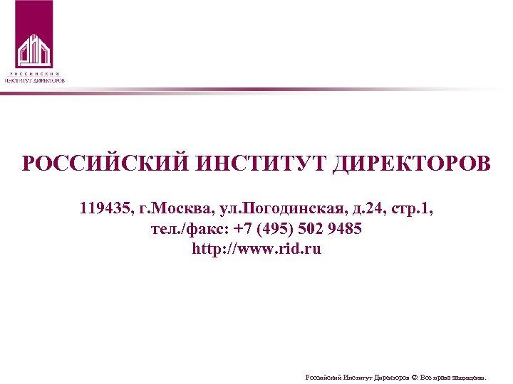 РОССИЙСКИЙ ИНСТИТУТ ДИРЕКТОРОВ 119435, г. Москва, ул. Погодинская, д. 24, стр. 1, тел.