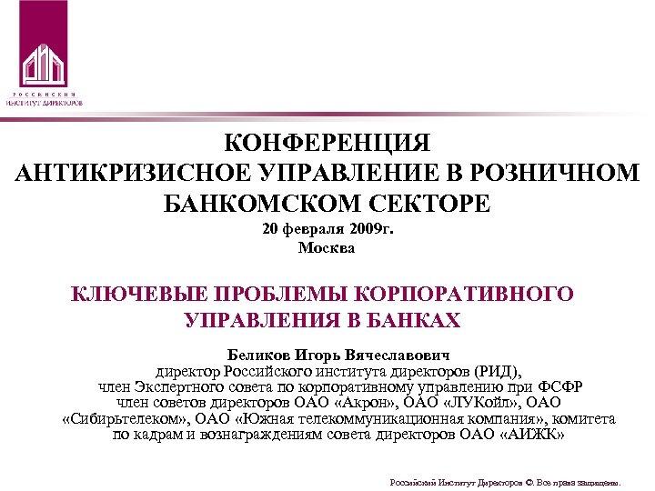 КОНФЕРЕНЦИЯ АНТИКРИЗИСНОЕ УПРАВЛЕНИЕ В РОЗНИЧНОМ БАНКОМСКОМ СЕКТОРЕ 20 февраля 2009 г. Москва КЛЮЧЕВЫЕ ПРОБЛЕМЫ