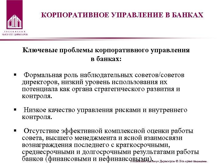 КОРПОРАТИВНОЕ УПРАВЛЕНИЕ В БАНКАХ Ключевые проблемы корпоративного управления в банках: § Формальная роль наблюдательных