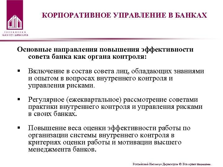 КОРПОРАТИВНОЕ УПРАВЛЕНИЕ В БАНКАХ Основные направления повышения эффективности совета банка как органа контроля: §