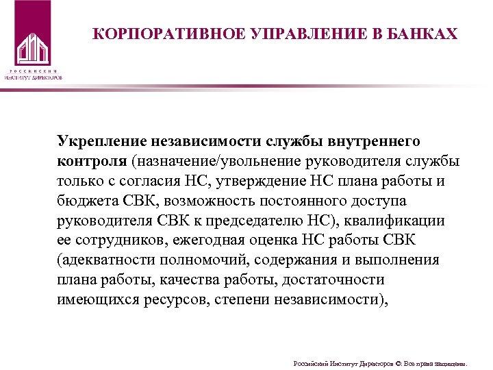 КОРПОРАТИВНОЕ УПРАВЛЕНИЕ В БАНКАХ Укрепление независимости службы внутреннего контроля (назначение/увольнение руководителя службы только с