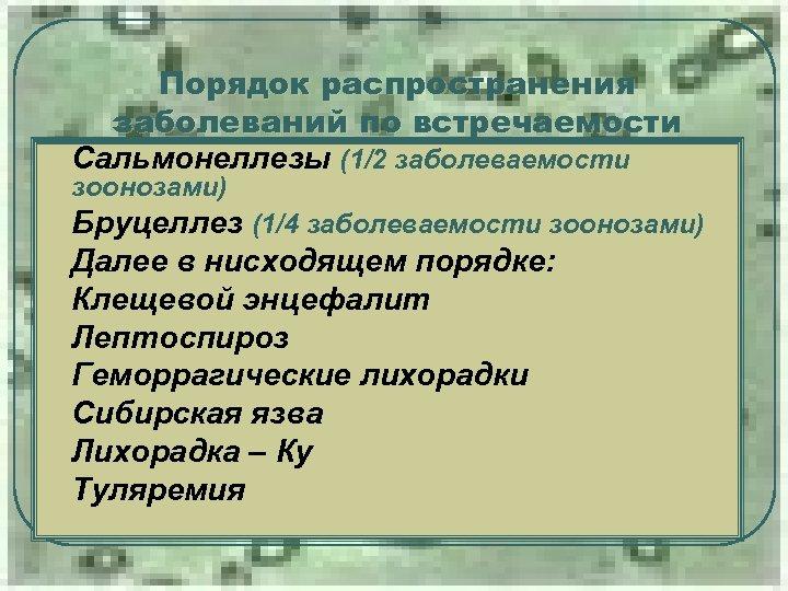 l l l l l Порядок распространения заболеваний по встречаемости Сальмонеллезы (1/2 заболеваемости зоонозами)
