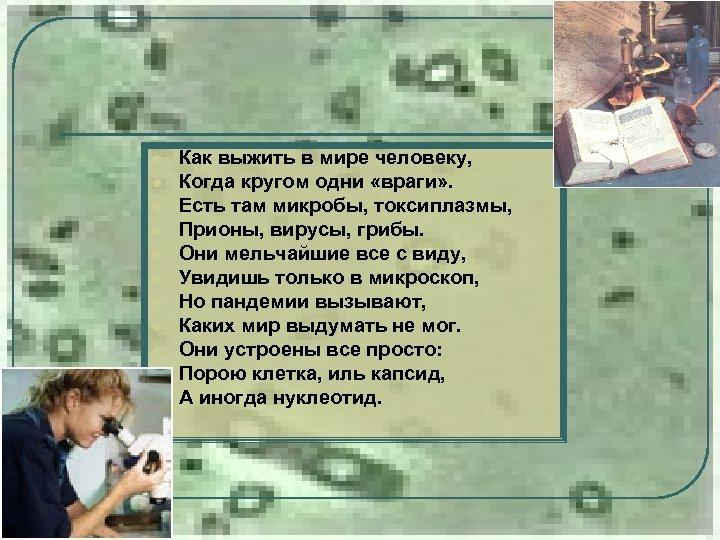 l l l Как выжить в мире человеку, Когда кругом одни «враги» . Есть