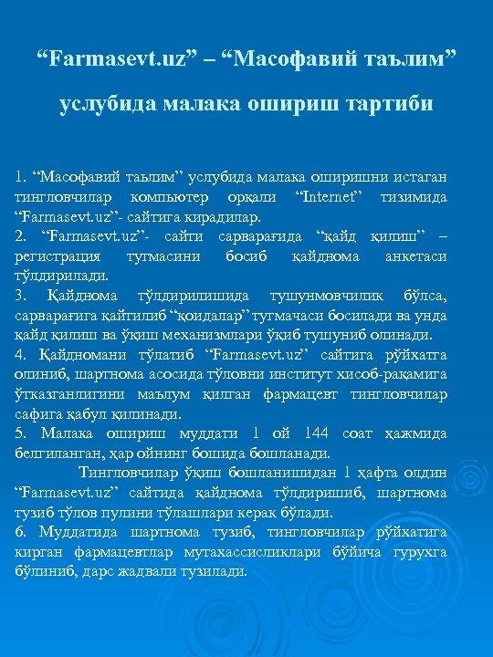 """""""Farmasevt. uz"""" – """"Масофавий таълим"""" услубида малака ошириш тартиби 1. """"Масофавий таьлим"""" услубида малака"""
