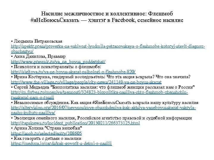 Насилие межличностное и коллективное: Флешмоб #я. Не. Боюсь. Сказать — хэштэг в Facebook, семейное