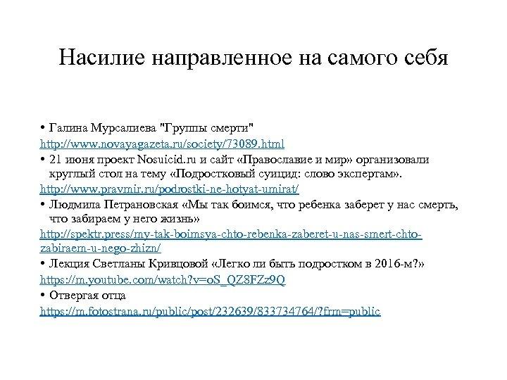 Насилие направленное на самого себя • Галина Мурсалиева