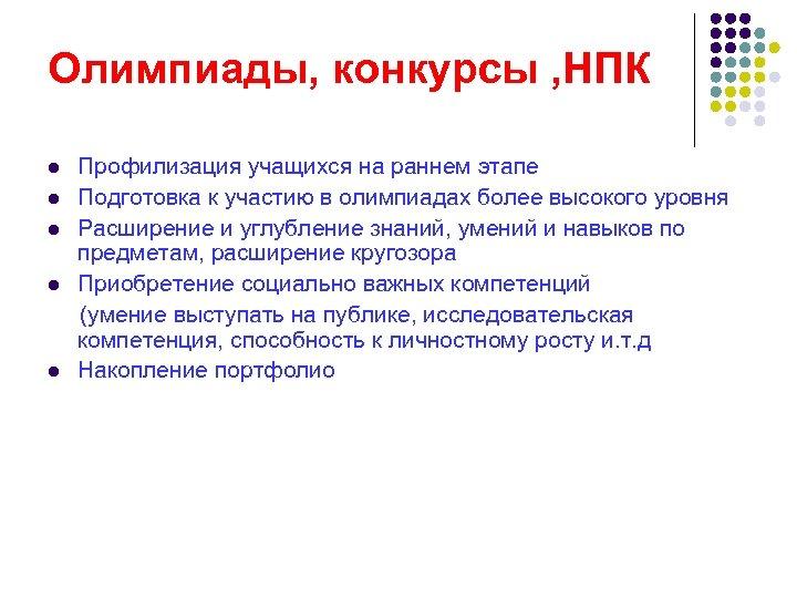 Олимпиады, конкурсы , НПК l l l Профилизация учащихся на раннем этапе Подготовка к