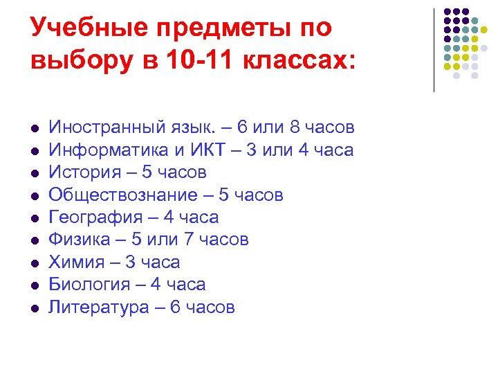 Учебные предметы по выбору в 10 -11 классах: l l l l l Иностранный