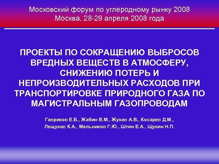 Московский форум по углеродному рынку 2008 Москва, 28 -29 апреля 2008 года ПРОЕКТЫ ПО