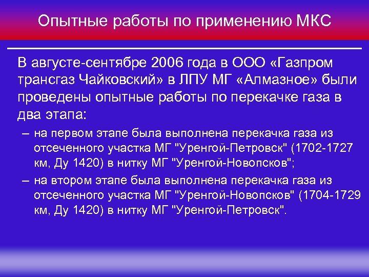 Опытные работы по применению МКС В августе-сентябре 2006 года в ООО «Газпром трансгаз Чайковский»