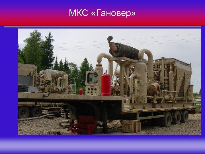 МКС «Гановер» Группа Компаний «МЕЛАКС»