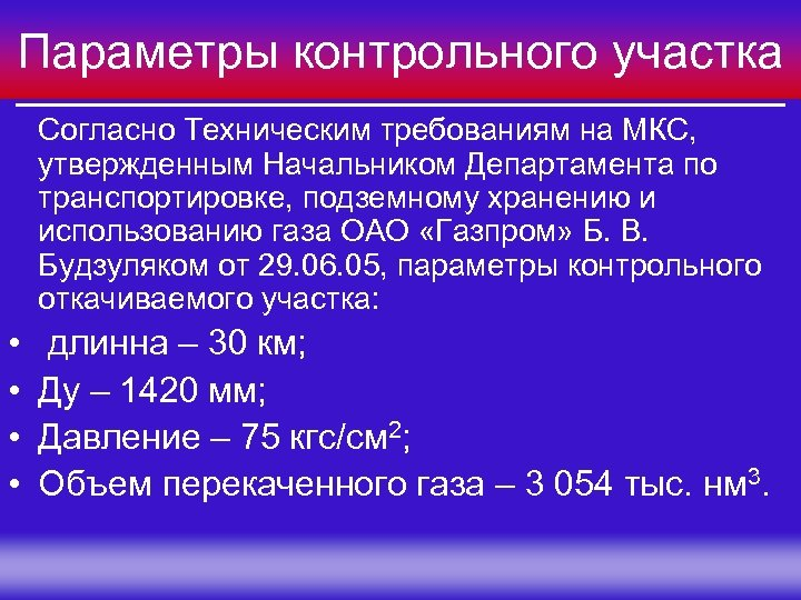 Параметры контрольного участка Согласно Техническим требованиям на МКС, утвержденным Начальником Департамента по транспортировке, подземному