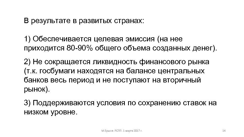 В результате в развитых странах: 1) Обеспечивается целевая эмиссия (на нее приходится 80 -90%