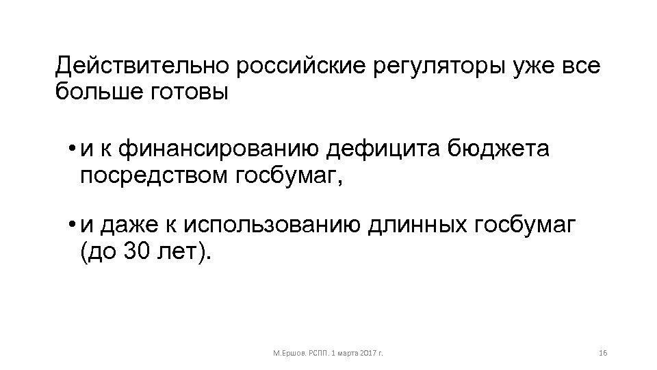 Действительно российские регуляторы уже все больше готовы • и к финансированию дефицита бюджета посредством