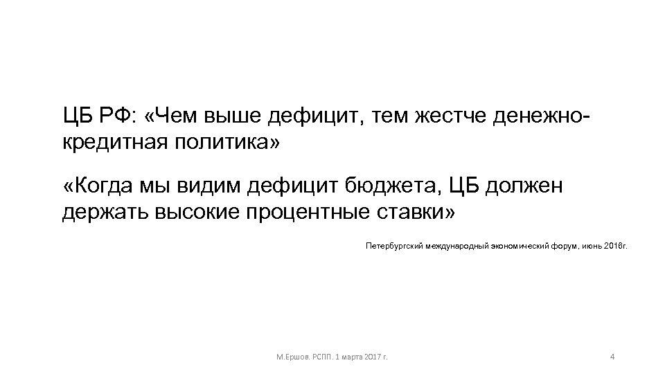 ЦБ РФ: «Чем выше дефицит, тем жестче денежнокредитная политика» «Когда мы видим дефицит бюджета,
