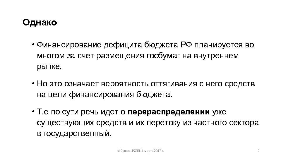 Однако • Финансирование дефицита бюджета РФ планируется во многом за счет размещения госбумаг на