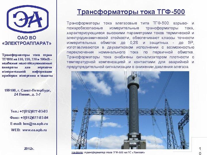 Трансформаторы тока ТГФ-500 ОАО ВО «ЭЛЕКТРОАППАРАТ» Трансформаторы тока серии ТГФМ на 110, 220, 330