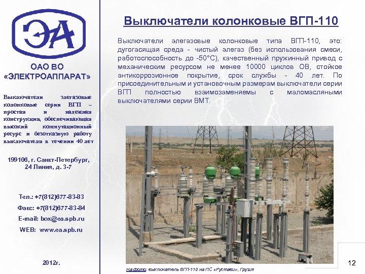 Выключатели колонковые ВГП-110 ОАО ВО «ЭЛЕКТРОАППАРАТ» Выключатели элегазовые колонковые серии ВГП – простая и