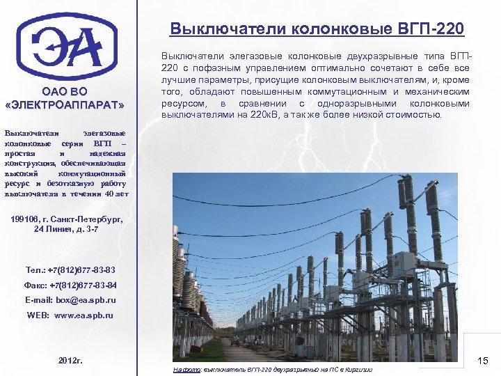 Выключатели колонковые ВГП-220 ОАО ВО «ЭЛЕКТРОАППАРАТ» Выключатели элегазовые колонковые двухразрывные типа ВГП 220 с