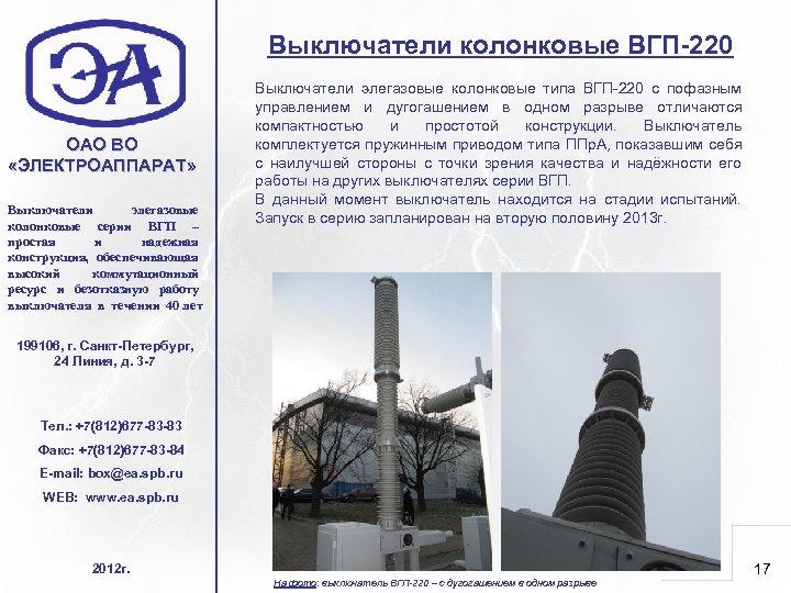 Выключатели колонковые ВГП-220 ОАО ВО «ЭЛЕКТРОАППАРАТ» Выключатели элегазовые колонковые серии ВГП – простая и