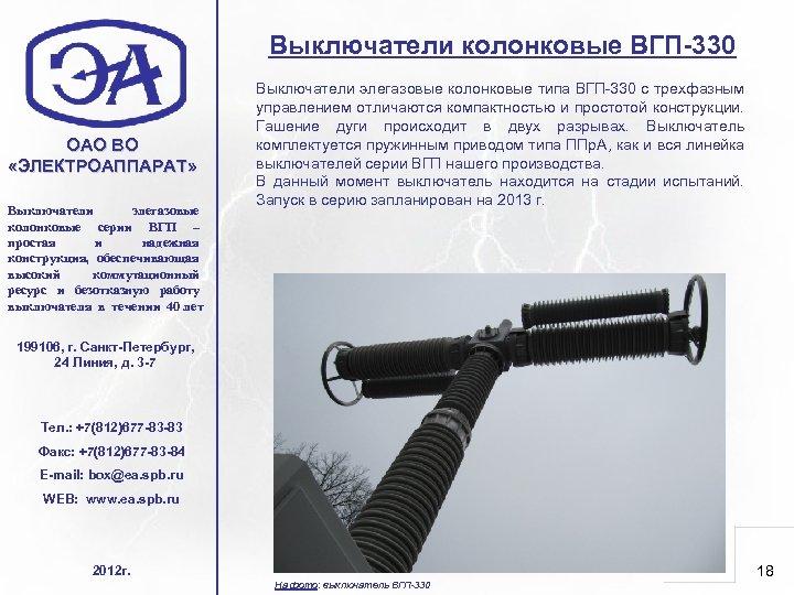 Выключатели колонковые ВГП-330 ОАО ВО «ЭЛЕКТРОАППАРАТ» Выключатели элегазовые колонковые серии ВГП – простая и