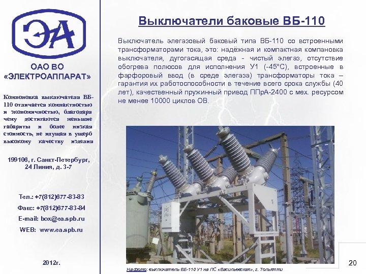 Выключатели баковые ВБ-110 ОАО ВО «ЭЛЕКТРОАППАРАТ» Компоновка выключателя ВБ 110 отличается компактностью и экономичностью,
