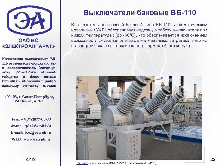 Выключатели баковые ВБ-110 ОАО ВО «ЭЛЕКТРОАППАРАТ» Выключатель элегазовый баковый типа ВБ-110 в климатическом исполнении