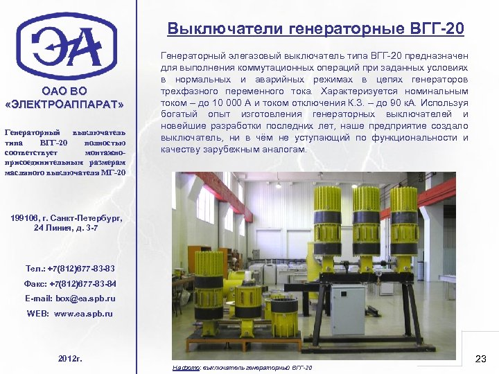 Выключатели генераторные ВГГ-20 ОАО ВО «ЭЛЕКТРОАППАРАТ» Генераторный выключатель типа ВГГ-20 полностью соответствует монтажноприсоединительным размерам