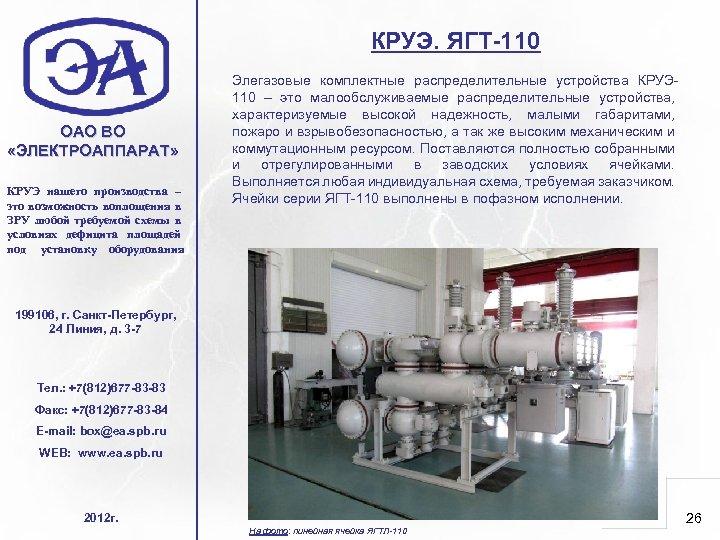 КРУЭ. ЯГТ-110 ОАО ВО «ЭЛЕКТРОАППАРАТ» КРУЭ нашего производства – это возможность воплощения в ЗРУ