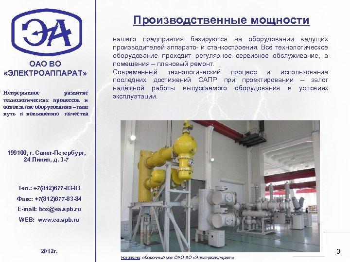 Производственные мощности ОАО ВО «ЭЛЕКТРОАППАРАТ» Непрерывное развитие технологических процессов и обновление оборудования – наш
