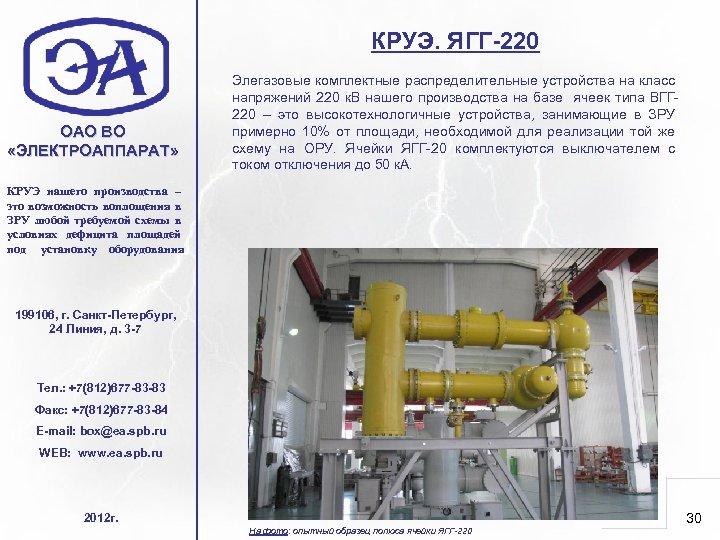 КРУЭ. ЯГГ-220 ОАО ВО «ЭЛЕКТРОАППАРАТ» Элегазовые комплектные распределительные устройства на класс напряжений 220 к.