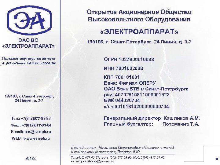 Открытое Акционерное Общество Высоковольтного Оборудования «ЭЛЕКТРОАППАРАТ» ОАО ВО «ЭЛЕКТРОАППАРАТ» Надежное партнерство на пути к