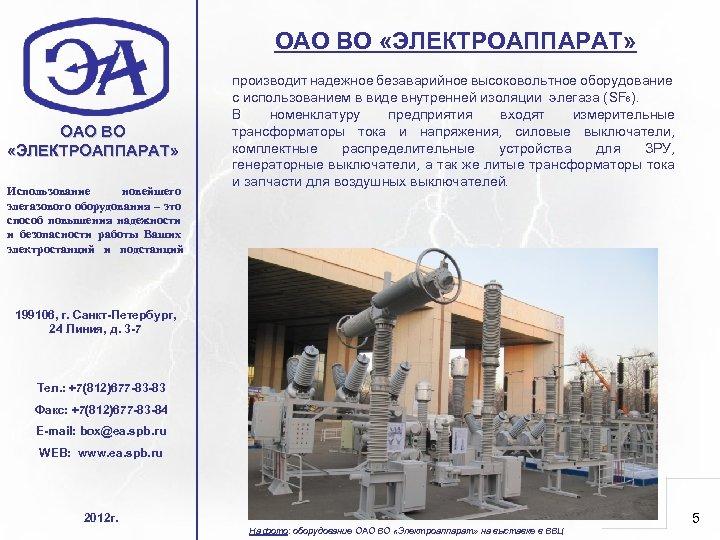 ОАО ВО «ЭЛЕКТРОАППАРАТ» Использование новейшего элегазового оборудования – это способ повышения надежности и безопасности