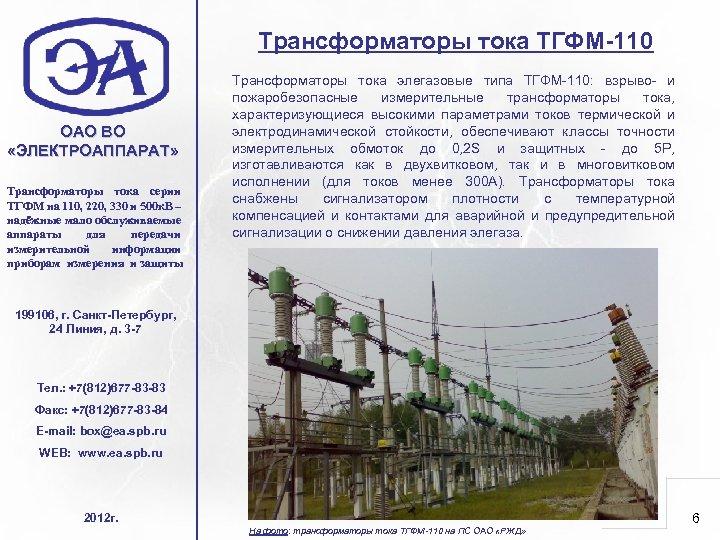 Трансформаторы тока ТГФМ-110 ОАО ВО «ЭЛЕКТРОАППАРАТ» Трансформаторы тока серии ТГФМ на 110, 220, 330