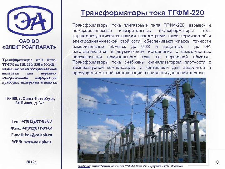 Трансформаторы тока ТГФМ-220 ОАО ВО «ЭЛЕКТРОАППАРАТ» Трансформаторы тока серии ТГФМ на 110, 220, 330