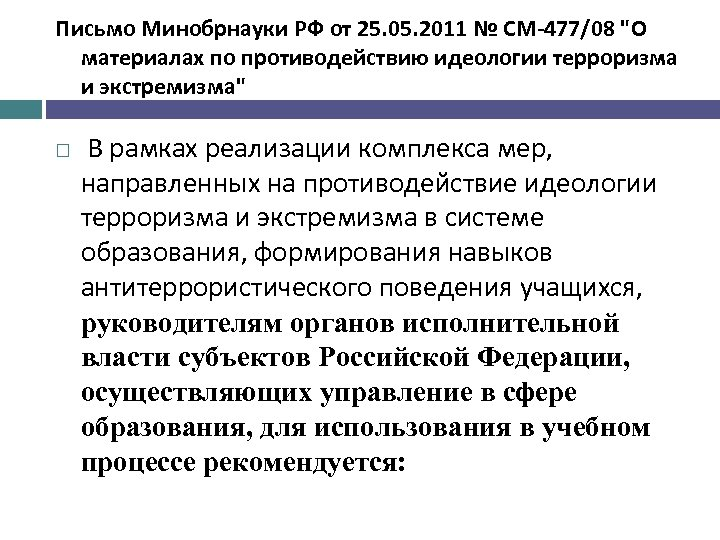Письмо Минобрнауки РФ от 25. 05. 2011 № СМ-477/08
