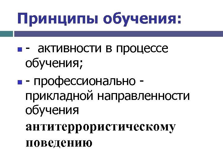Принципы обучения: - активности в процессе обучения; n - профессионально прикладной направленности обучения n