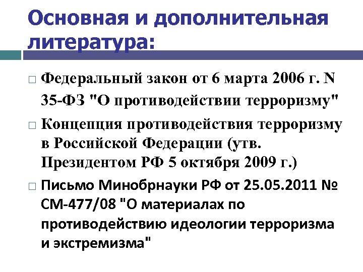 Основная и дополнительная литература: Федеральный закон от 6 марта 2006 г. N 35 -ФЗ