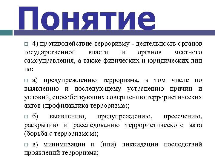 Понятие 4) противодействие терроризму деятельность органов государственной власти и органов местного самоуправления, а также