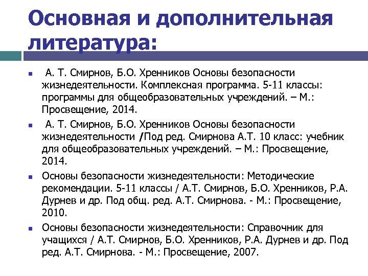 Основная и дополнительная литература: n n А. Т. Смирнов, Б. О. Хренников Основы безопасности