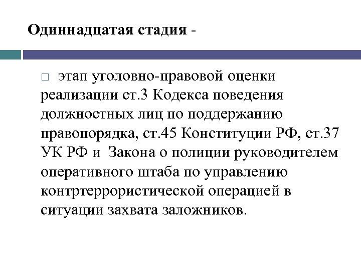 Одиннадцатая стадия этап уголовно правовой оценки реализации ст. 3 Кодекса поведения должностных лиц по