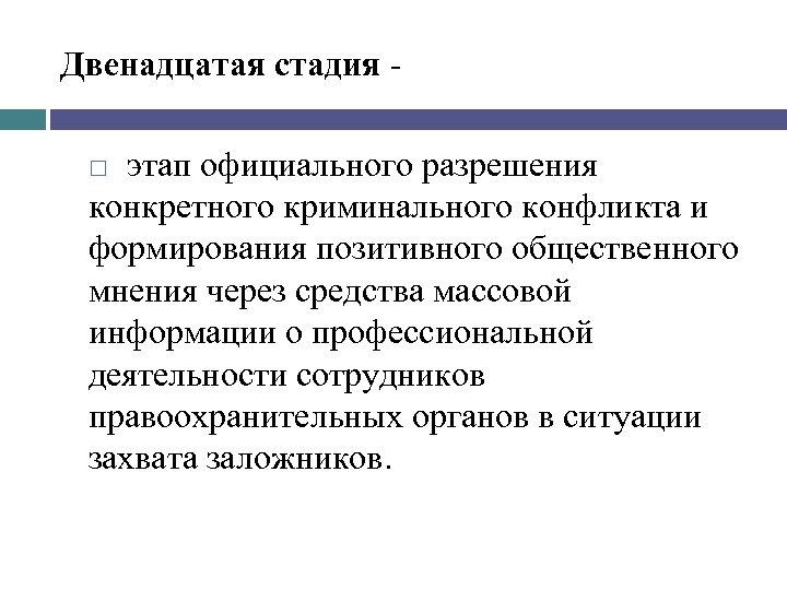 Двенадцатая стадия этап официального разрешения конкретного криминального конфликта и формирования позитивного общественного мнения через