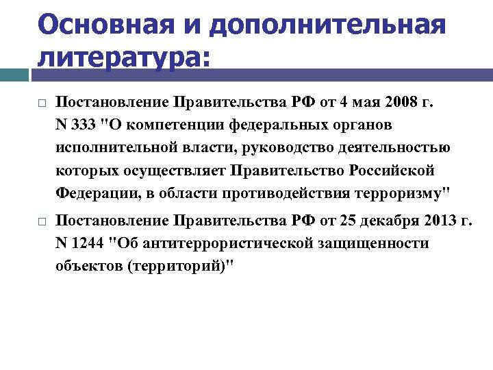 Основная и дополнительная литература: Постановление Правительства РФ от 4 мая 2008 г. N 333