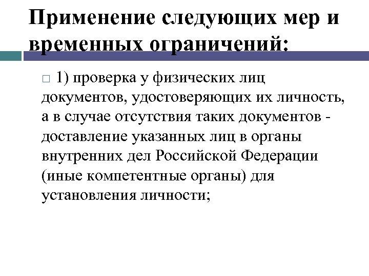 Применение следующих мер и временных ограничений: 1) проверка у физических лиц документов, удостоверяющих их
