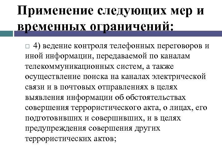 Применение следующих мер и временных ограничений: 4) ведение контроля телефонных переговоров и иной информации,