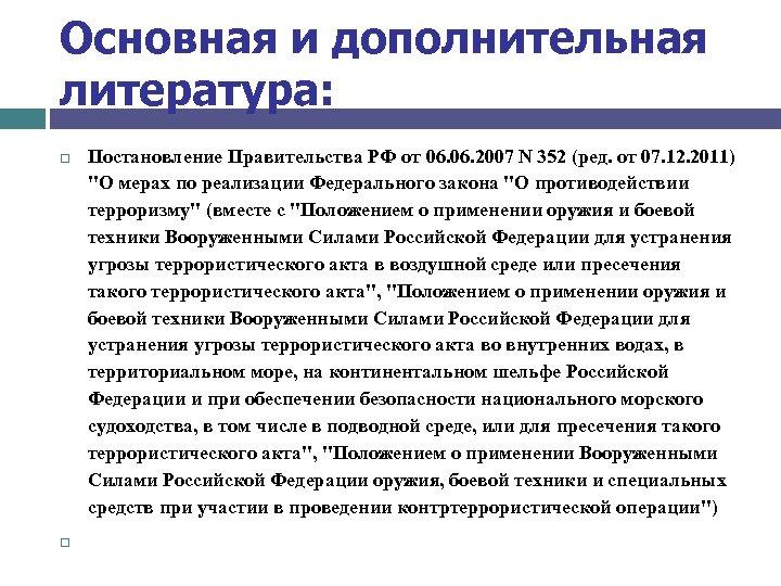 Основная и дополнительная литература: Постановление Правительства РФ от 06. 2007 N 352 (ред. от