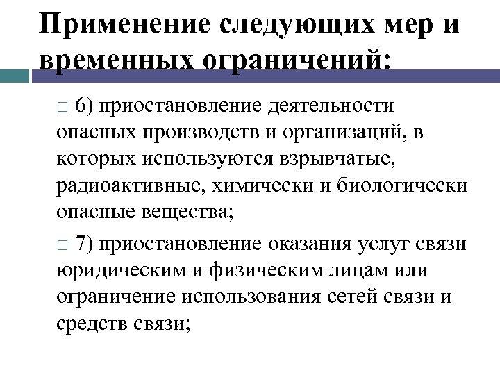 Применение следующих мер и временных ограничений: 6) приостановление деятельности опасных производств и организаций, в