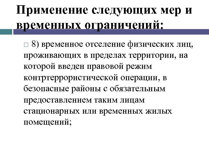 Применение следующих мер и временных ограничений: 8) временное отселение физических лиц, проживающих в пределах
