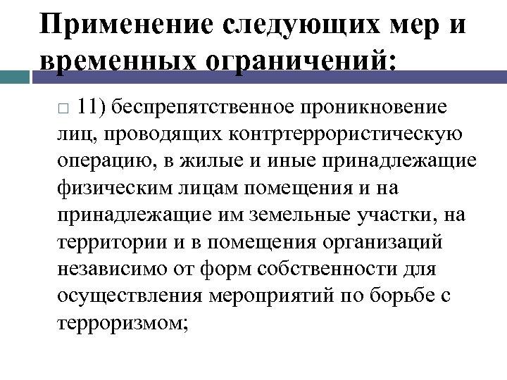 Применение следующих мер и временных ограничений: 11) беспрепятственное проникновение лиц, проводящих контртеррористическую операцию, в