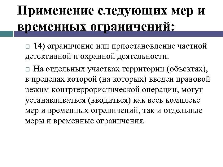 Применение следующих мер и временных ограничений: 14) ограничение или приостановление частной детективной и охранной
